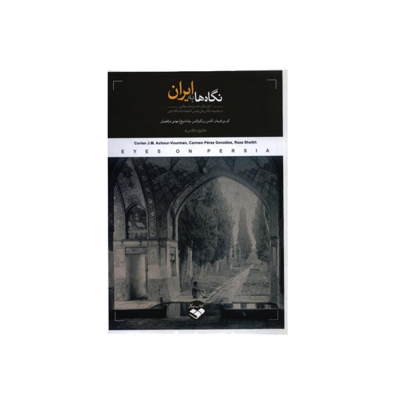کتاب آموزش عکاسی با عنوان نگاه ها به ایران