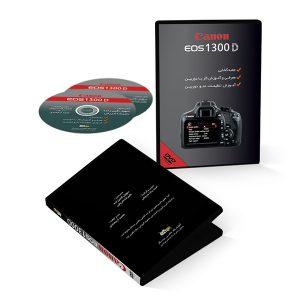 فیلم آموزشی دوربین کانن ۱۳۰۰D