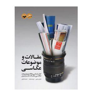 کتاب آموزش عکاسی با عنوان مقالات و موضوعات عکاسی