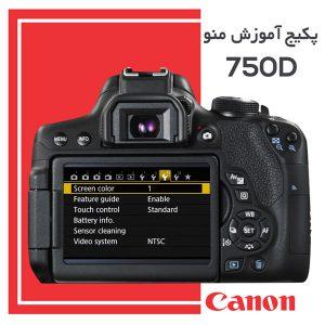 فیلم آموزشی منو دوربین کانن ۷۵۰D