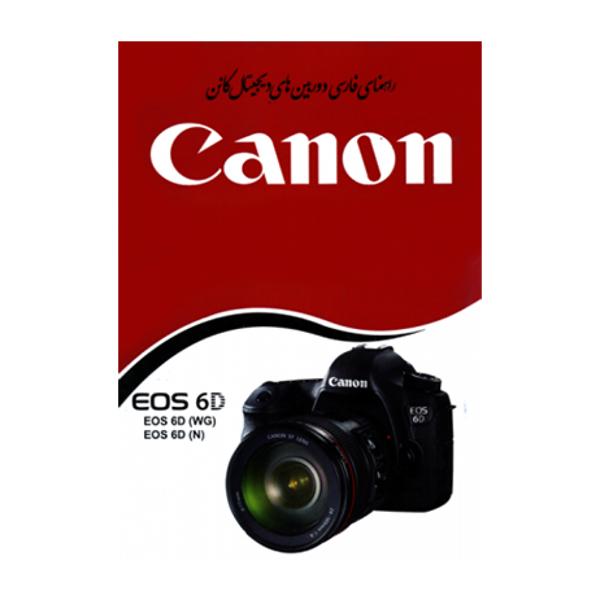 کتاب آموزشی کانن Canon EOS 6D Book