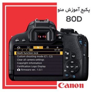 فیلم آموزشی منو دوربین کانن ۸۰D