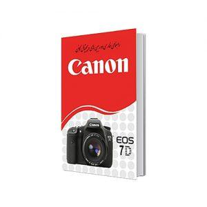 کتاب آموزشی کانن Canon EOS 7D Book