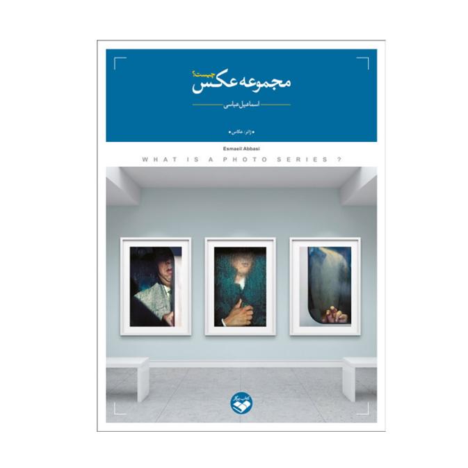 کتاب آموزش عکاسی با عنوان مجموعه عکس چیست؟