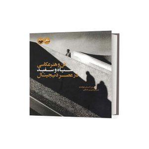 کتاب آموزش عکاسی با عنوان فن و هنر عکاسی سیاه و سفید در عصر دیجیتال