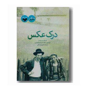 کتاب آموزش عکاسی با عنوان درک عکس