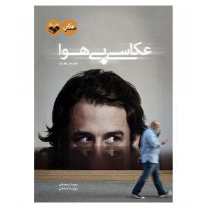 کتاب آموزش عکاسی با عنوان عکاسی بی هوا