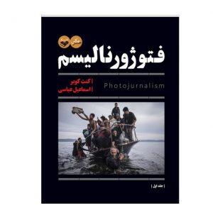 کتاب آموزش عکاسی با عنوان فتوژورنالیسم