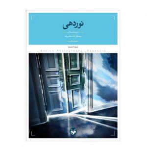 کتاب آموزش عکاسی با عنوان نوردهی