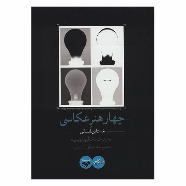 کتاب آموزش عکاسی با عنوان چهار هنر عکاسی (جستاری فلسفی)