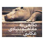 کتاب آموزش عکاسی با عنوان نگاهی به مفاهیم بنیادی عکاسی