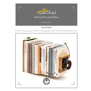 کتاب آموزش عکاسی با عنوان فرهنگ مصور عکاسی
